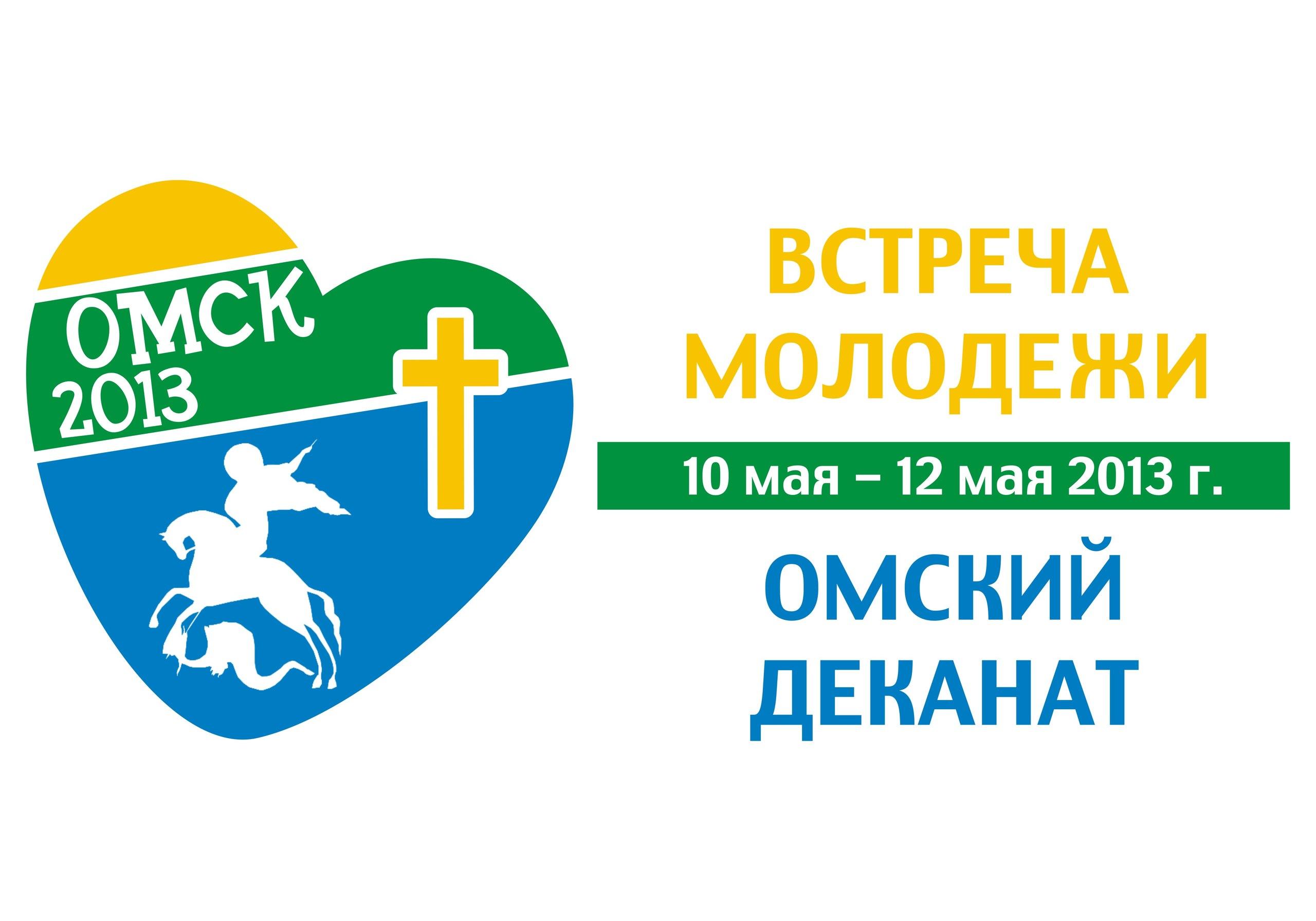 Встреча католической молодежи Омского деканата