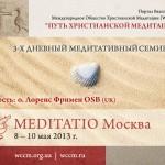 """Конференция """"MEDITATIO-МОСКВА"""" с о.Лоренсом Фрименом OSB"""