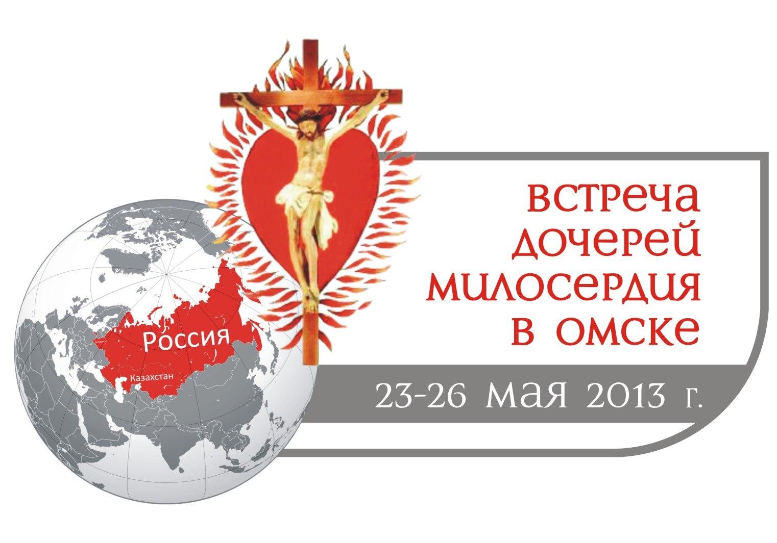 Встреча Дочерей милосердия из России и Казахстана
