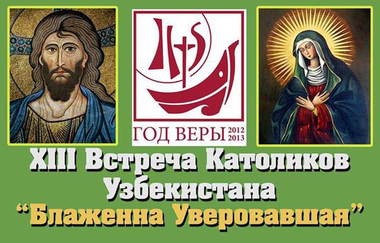 Встреча католиков Узбекистана в Ташкенте