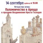 """В Москве начинается цикл встреч """"Со святым Франциском — к Тайне Христа"""""""