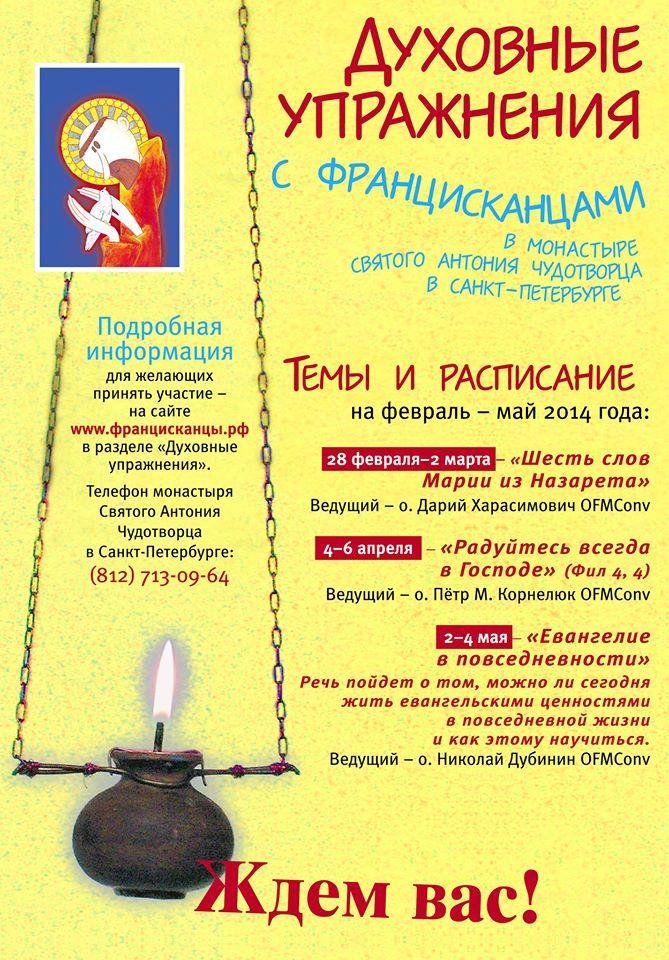 Духовные упражнения с францисканцами в Петербурге: расписание на весну 2014