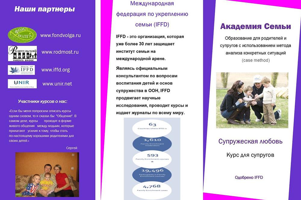 Курс для супругов «Супружеская любовь» в Москве