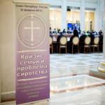 Конференция «Кризис семьи и проблемы сиротства»