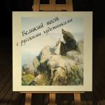 Великий пост с русскими художниками