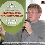 Презентация книг Издательства Францисканцев в Петербурге