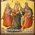 Встреча «Богородица в католической традиции» в Петербурге