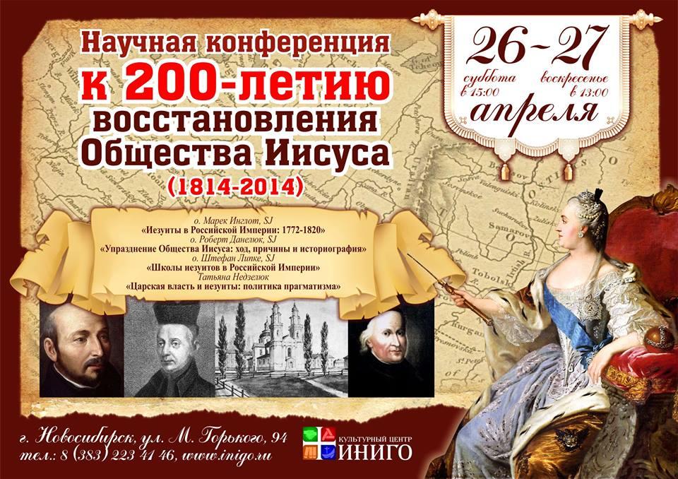 Научная конференция к 200-летию восстановления Общества Иисуса