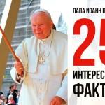 25 фактов о Папе Иоанне Павле II