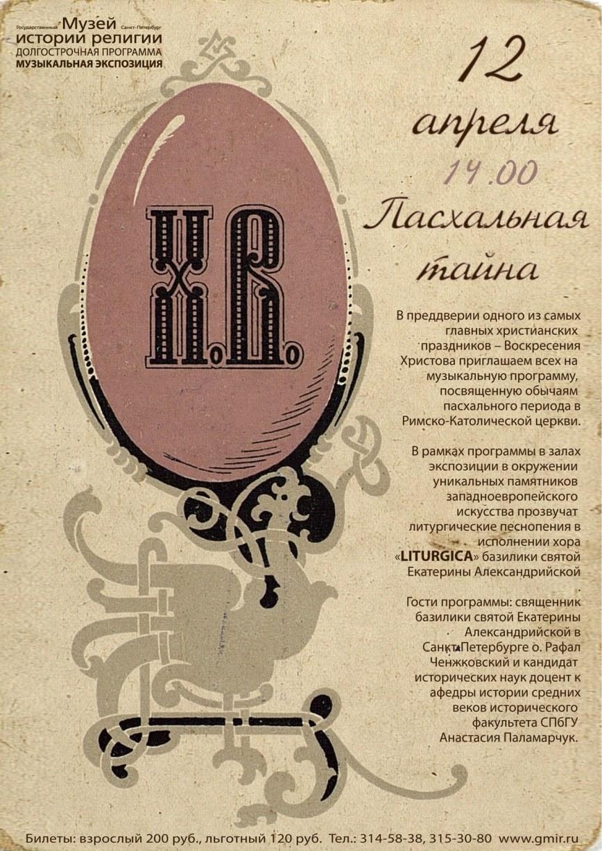Встреча «Тайна Пасхи» в Петербурге