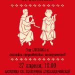 Уникальный концерт Llibre Vermell в Петербурге