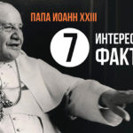7 фактов о Папе Иоанне XXIII