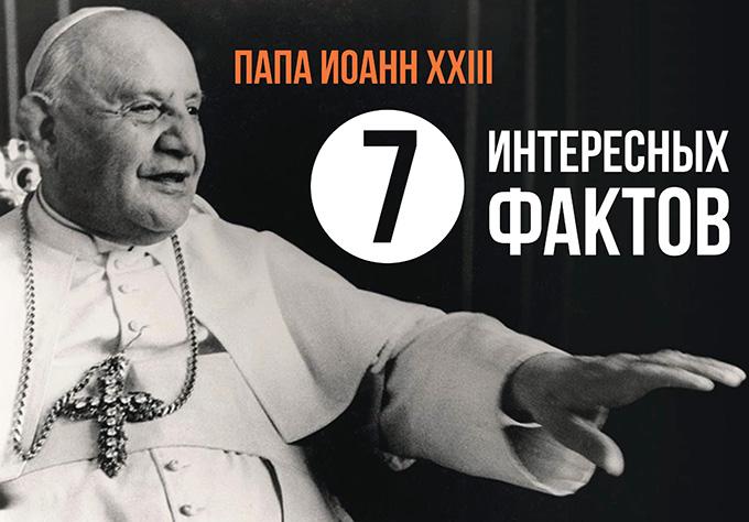 7 фактов о Папе Иоанне XXIII | РУСКАТОЛИК.РФ