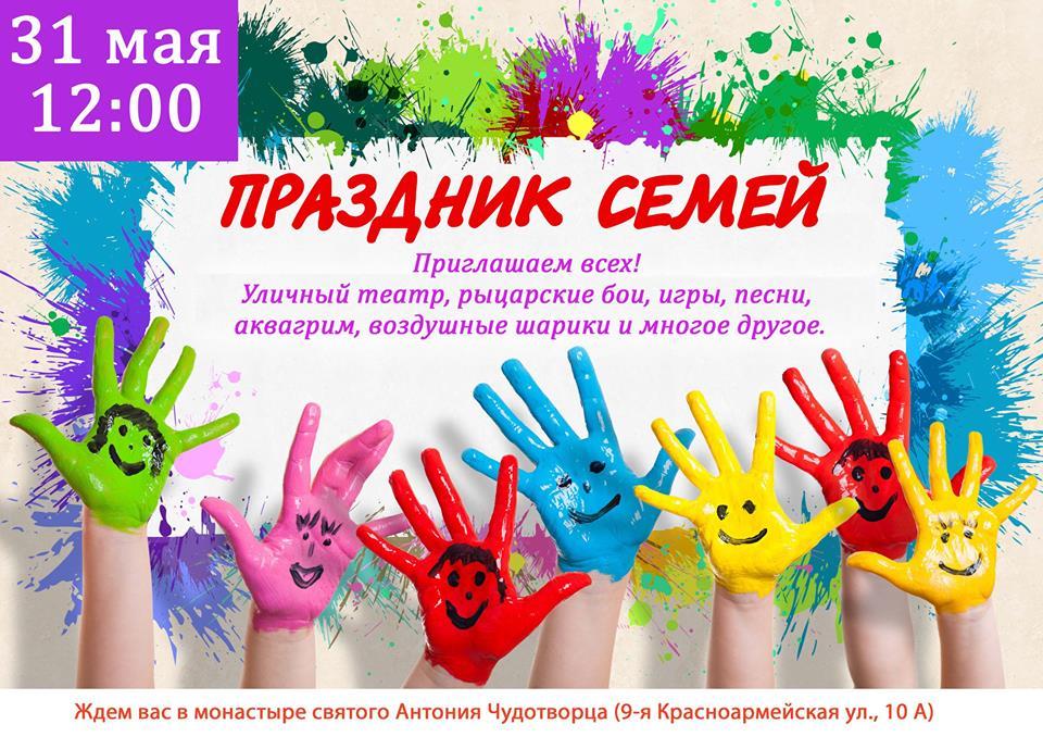 Праздник семей в С-Петербурге