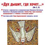 Закрытие сезона во Францисканском культурном центре в Москве