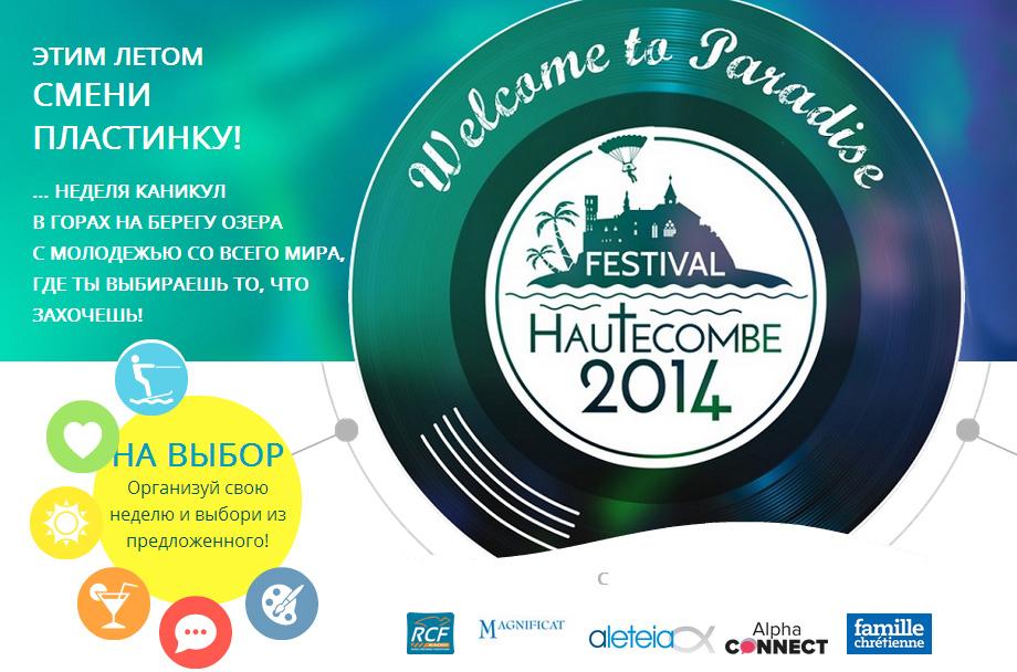 Молодёжный фестиваль «Welcome to Paradise» в Савойе