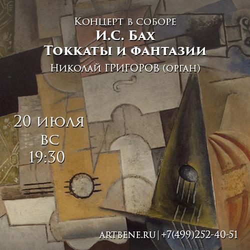 Великие композиторы. И.С.Бах. Токкаты и фантазии