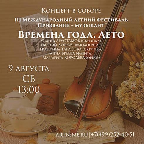 """III Международный летний фестиваль """"Призвание – музыкант"""""""
