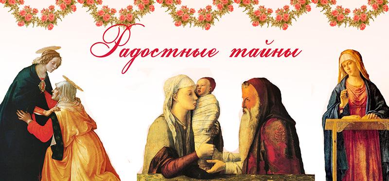 Святой Розарий: радостные тайны