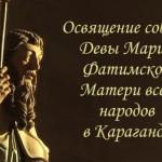 Освящение собора Девы Марии Фатимской Матери всех народов в Караганде