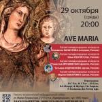 AVE MARIA | 29 октября