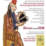 Встречи, посвященные св. Хильдегарде Бингенской, в Москве