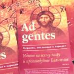 Выставка «Ad gentes: Церковь, посланная к народам»