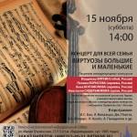 Концерт для всей семьи «Виртуозы большие и маленькие»