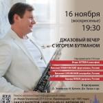 Джазовый вечер с Игорем Бутманом