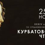 «Курбатовские чтения» открываются 25 ноября в Санкт-Петербурге