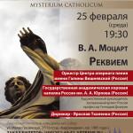 25 февраля «Реквием» В. А. Моцарт