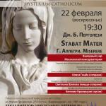 22 февраля «Stabat Mater» Дж. Перголези и «Miserere» Г. Аллегри