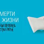 Презентация книги Анны Даниловой «От смерти к жизни»