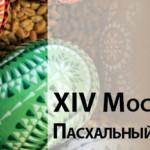 2 мая XIV Московский Пасхальный фестиваль