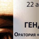 22 апреля Оратория «Мессия». Гендель