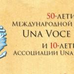 12 июня Торжества по случаю юбилея Una Voce в Москве