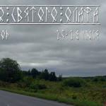 25-29 июля Третье Паломничество св. Олафа из Луги в Великий Новгород