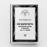 Первое христианское исследование творчества Толкина на русском языке