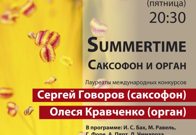 10 июля Концерт «Summertime. Дуэт саксофона и органа»