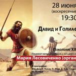 28 июня Органный концерт «Давид и Голиаф»