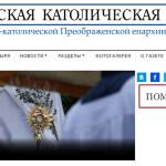 Запущен новый сайт «Сибирской католической газеты»