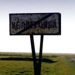 Документальный фильм о приходе в Келлеровке, Казахстан