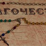 7 даров Святого Духа. Выпуск 5. Благочестие