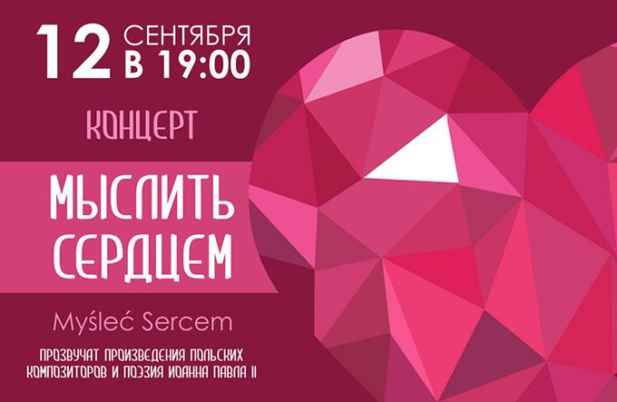 """12 сентября — концерт """"Мыслить Сердцем. Myśleć Sercem"""" в Новосибирске"""