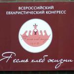 Видео: Всероссийский Евхаристический Конгресс 2015