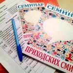 Семинар приходских СМИ стартовал в Москве