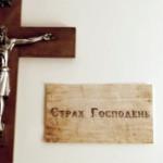 7 даров Святого Духа. Выпуск 7. Страх Господень