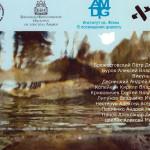 23 ноября — Конференция «Проблема жизни во Вселенной: естественнонаучный и богословский подход»