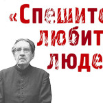 14 ноября — Вечер к 100-летию Яна Твардовского
