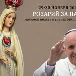 Розарий за Папу: молимся вместе о визите Франциска в ЦАР